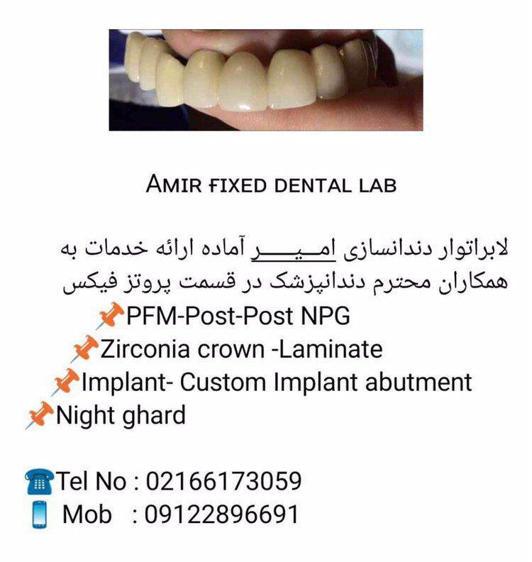 لابراتوار تخصصی دندانسازی امیر
