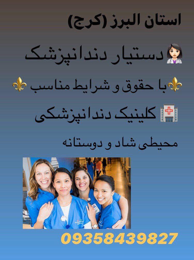 استان البرز: کرج، نیاز به دستیار دندانپزشک