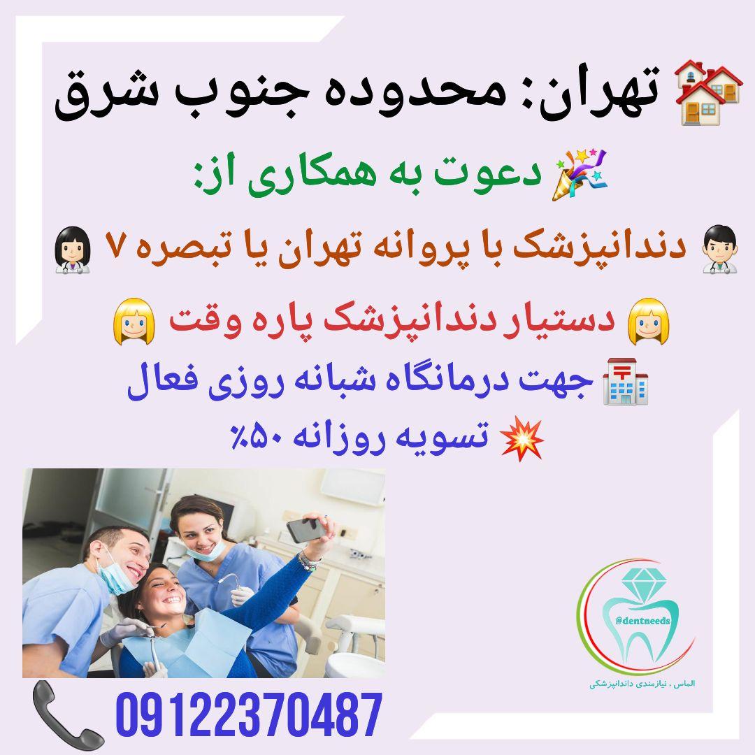 تهران: محدوده جنوب شرق،دعوت به همکاری از دندانپزشک با پروانه تهران و دستیار دندانپزشک