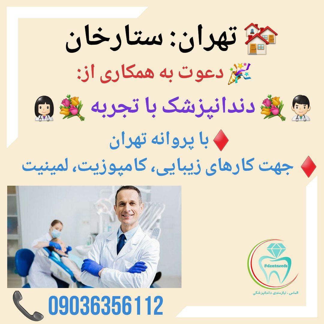 تهران: ستارخان، دعوت به همکاری از دندانپزشک با تجربه