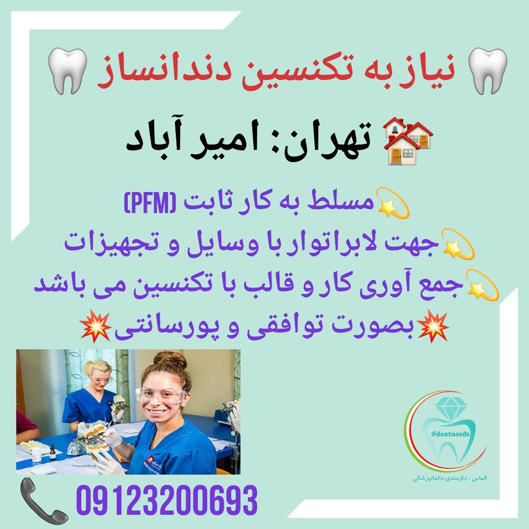 تهران: امیر آباد، نیاز به تکنسین دندانساز