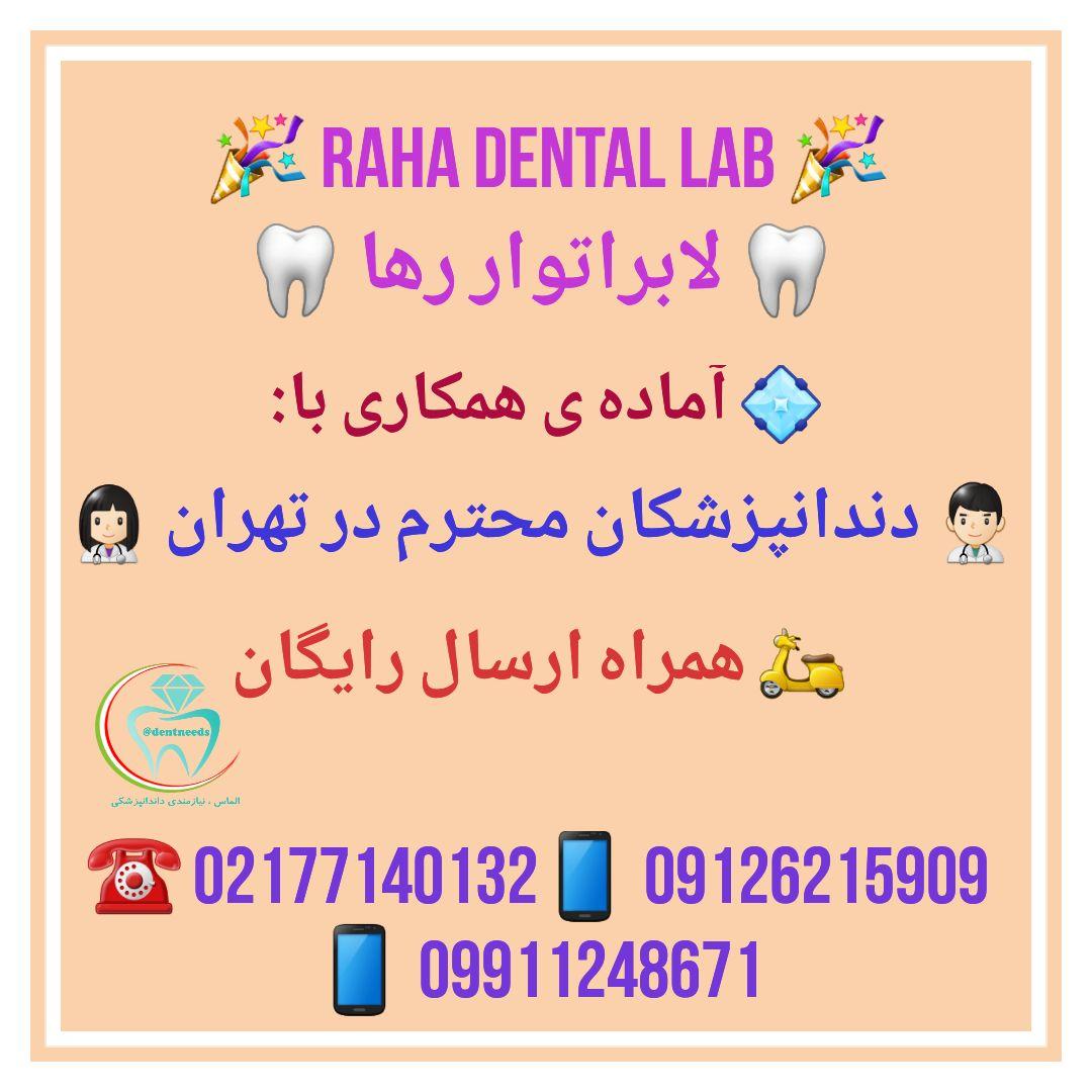 لابراتوار رها، آماده ی همکاری با دندانپزشکان محترم در شهر تهران