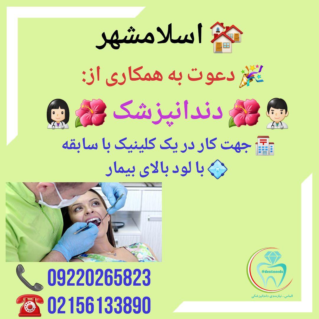 اسلامشهر، دعوت به همکاری از دندانپزشک