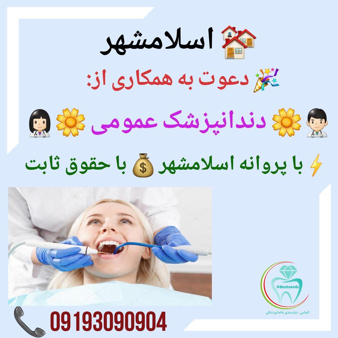 اسلامشهر، دعوت به همکاری از دندانپزشک عمومی