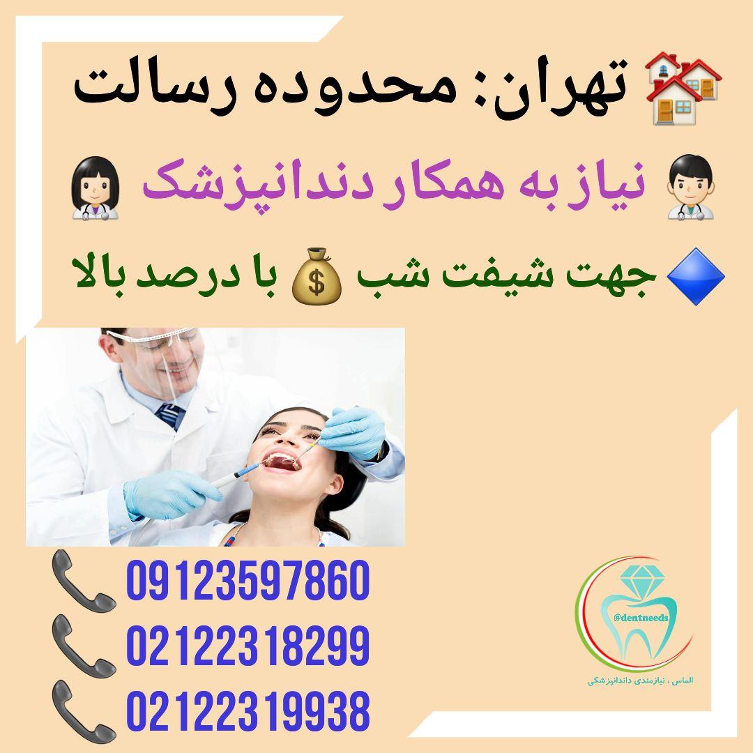 تهران: محدوده رسالت، نیاز به همکار دندانپزشک