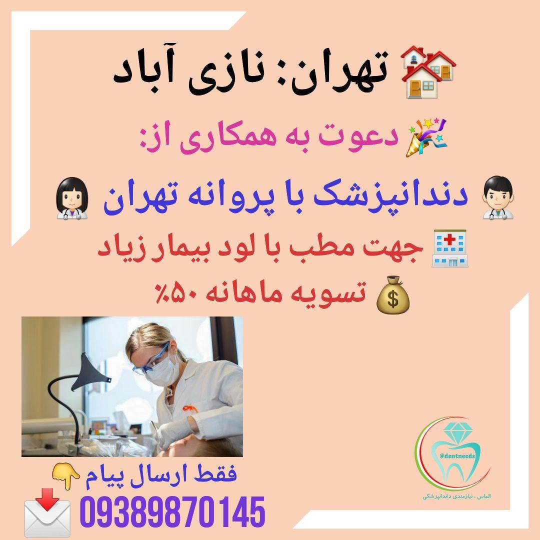 تهران: نازی آباد،دعوت به همکاری از، دندانپزشک با پروانه تهران
