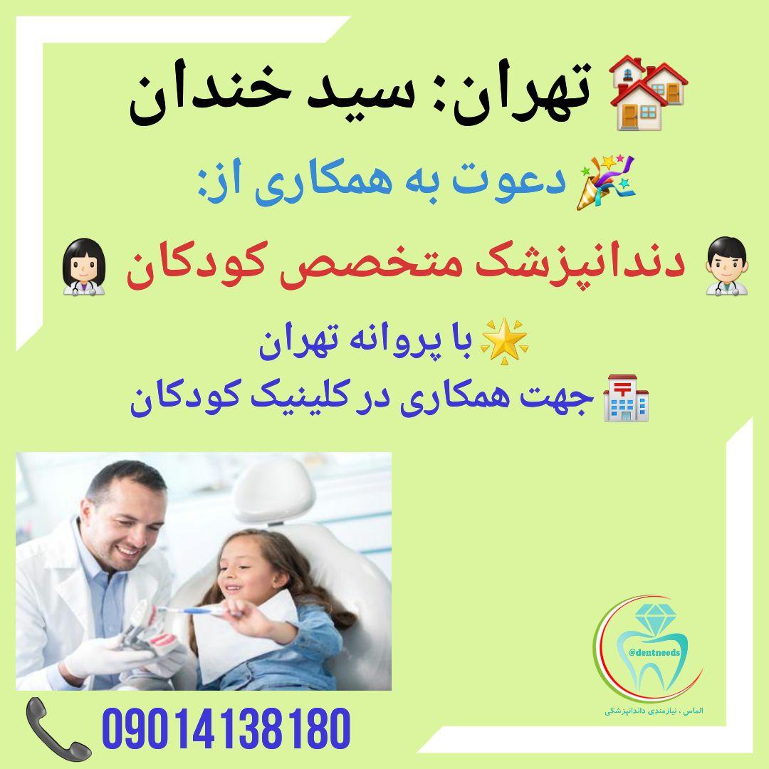 تهران: سید خندان، دعوت به همکاری از دندانپزشک متخصص کودکان