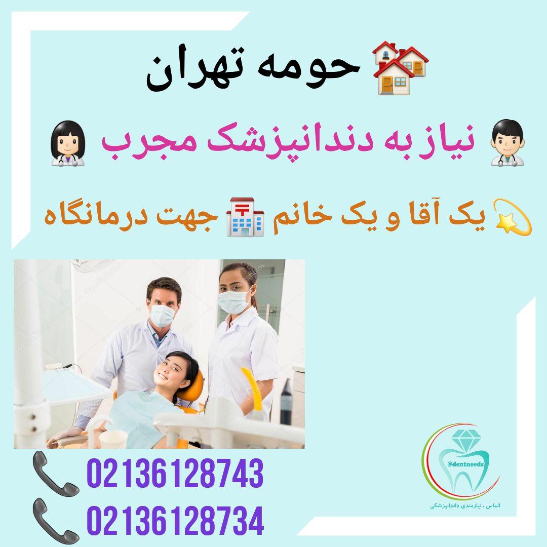 حومه تهران، نیاز به دندانپزشک مجرب