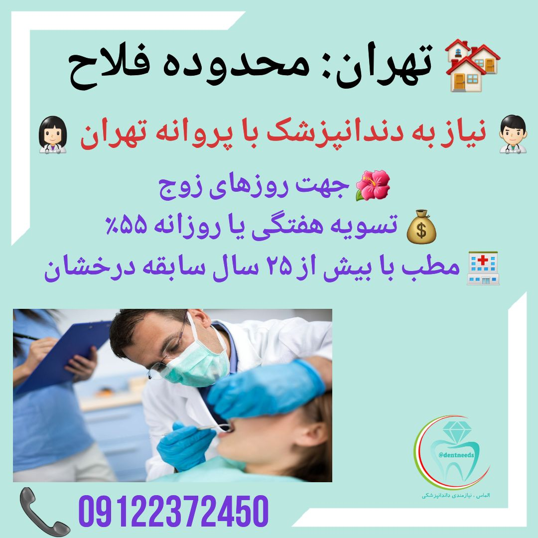 تهران: محدوده فلاح، نیاز به دندانپزشک با پروانه تهران