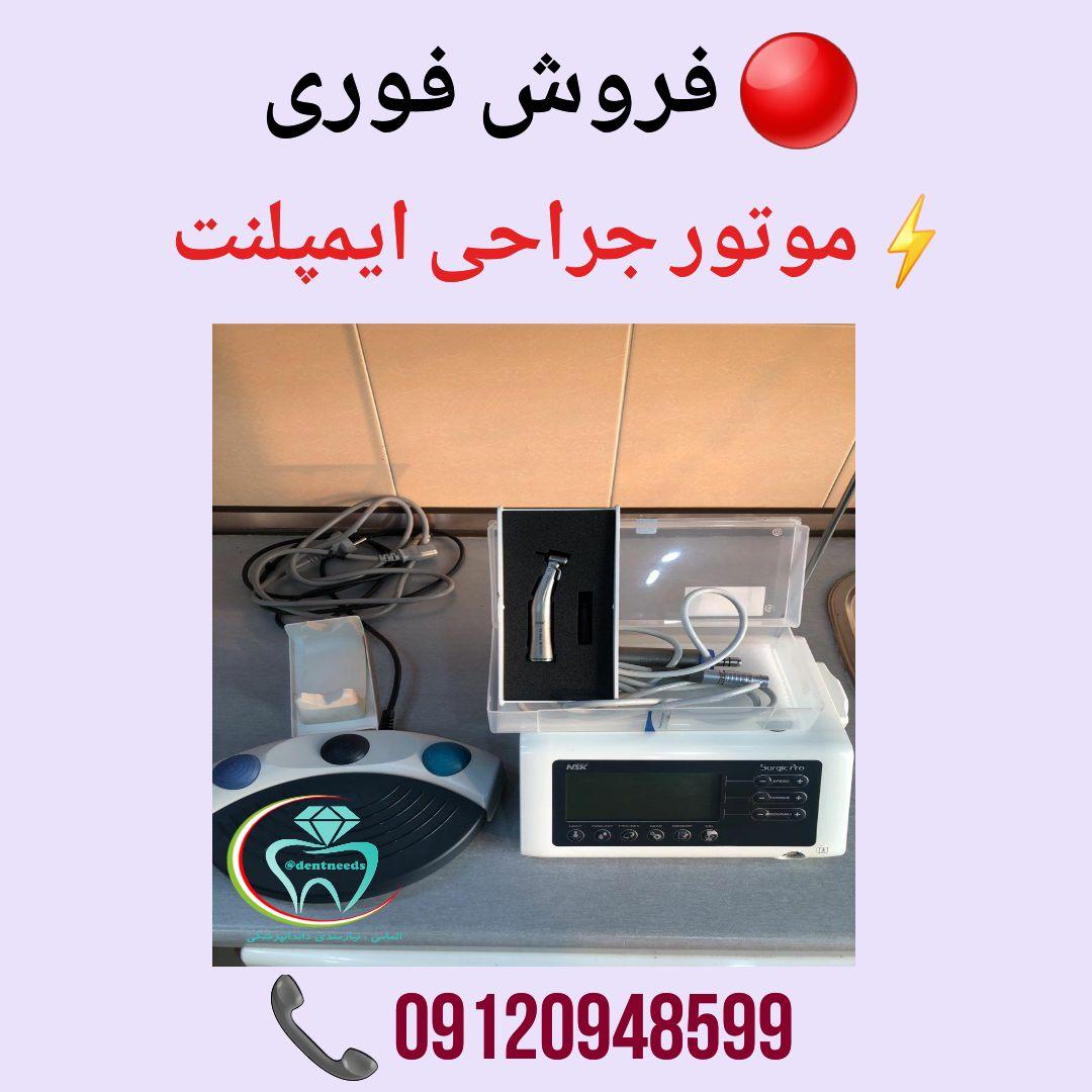 فروش فوری، موتور جراحی ایمپلنت