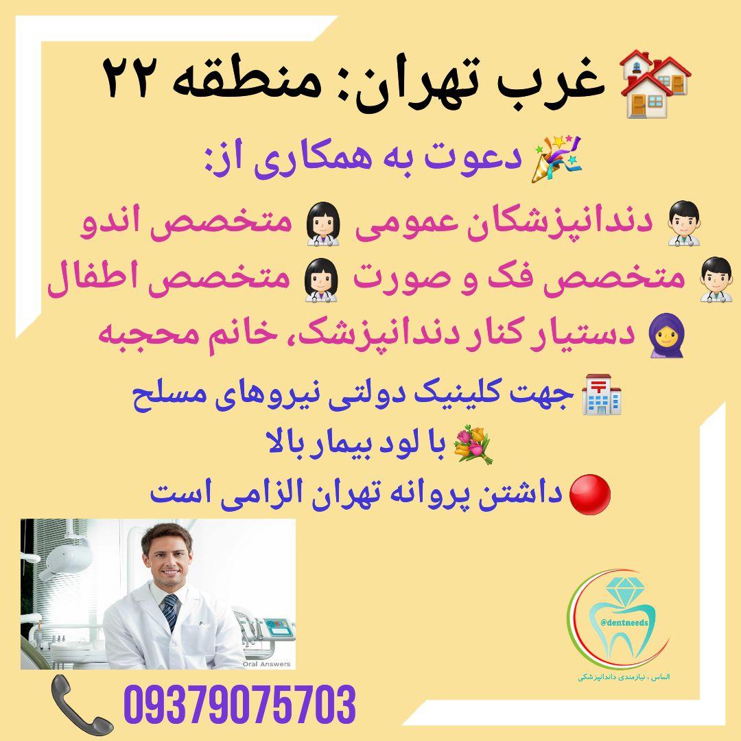 غرب تهران: منطقه ۲۲، دعوت به همکاری از: دندانپزشک عمومی، متخصص اندو، متخصص اطفال، متخصص  فک و صورت، دستیار دندانپزشک