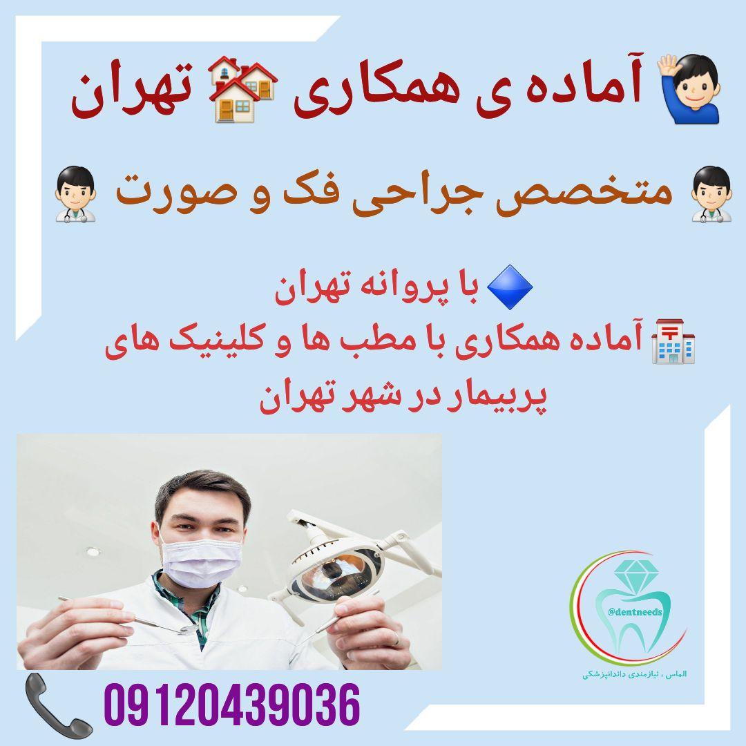 آماده ی همکاری، تهران، متخصص جراحی فک و صورت