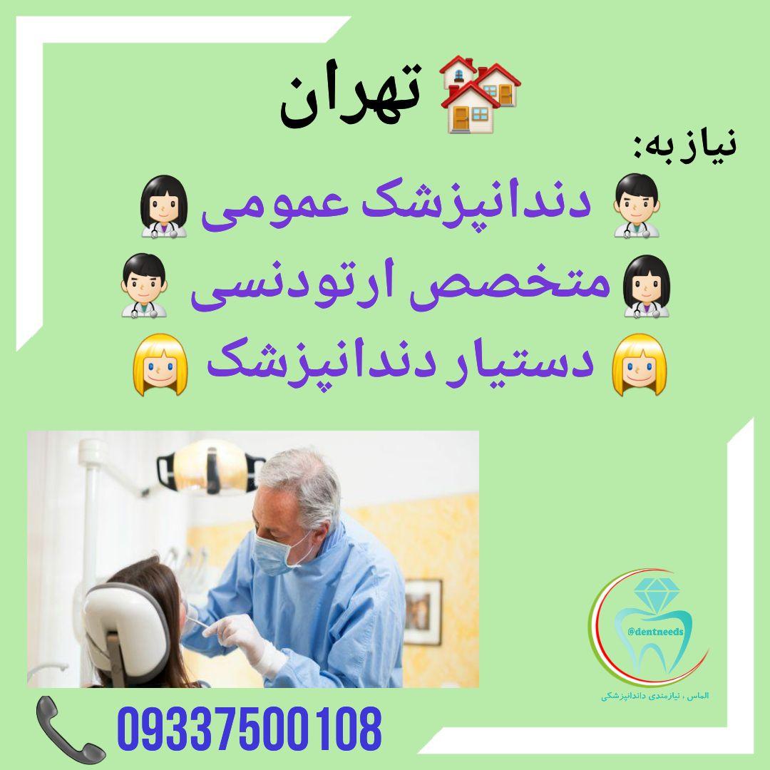 تهران، دعوت به همکاری از دندانپزشک عمومی، متخصص ارتودنسی، دستیار دندانپزشک