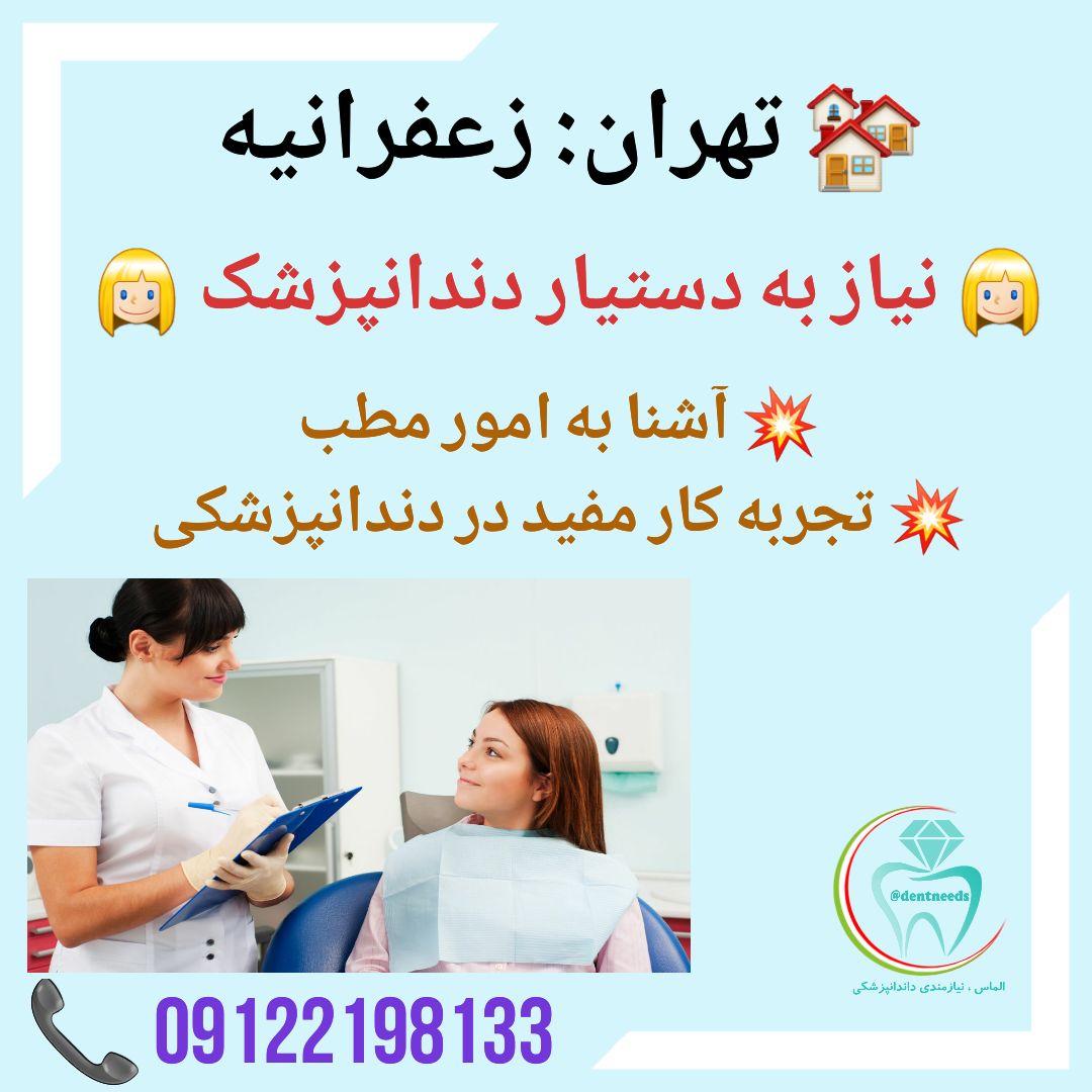 تهران: زعفرانیه، نیاز به دستیار دندانپزشک
