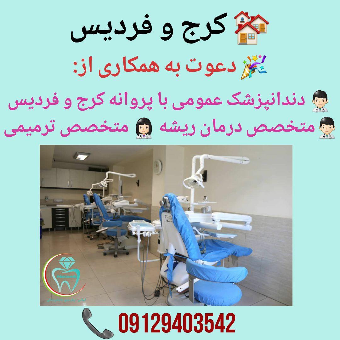 کرج: فردیس، دعوت به همکاری از دندانپزشک عمومی،متخصص درمان ریشه، متخصص ترمیمی