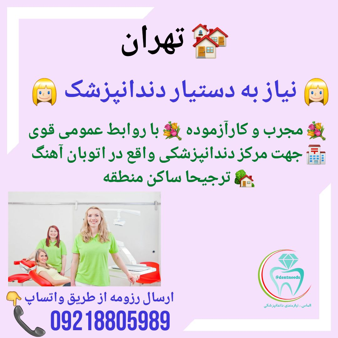 تهران،  نیاز به دستیار دندانپزشک