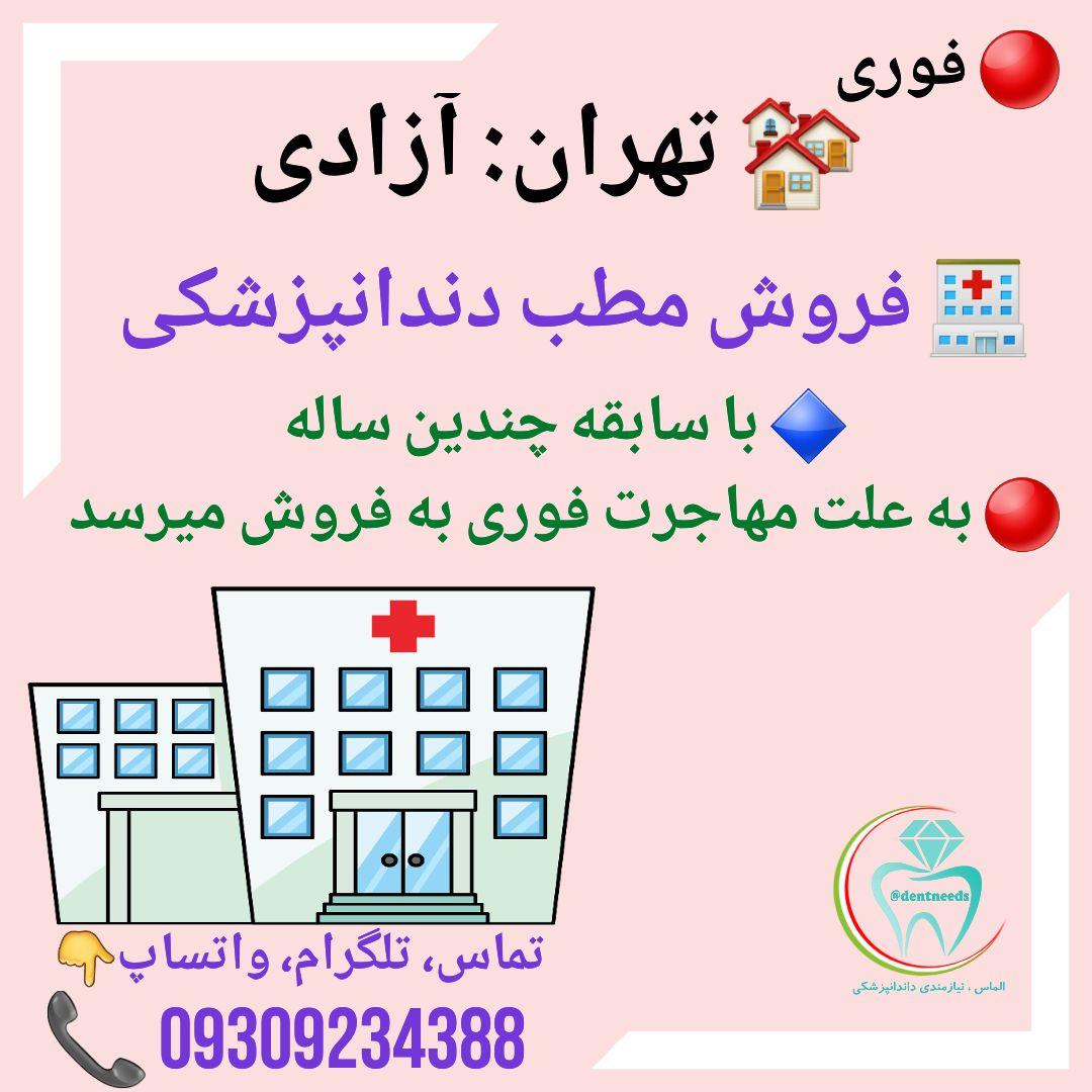 تهران: آزادی، فروش مطب دندانپزشکی