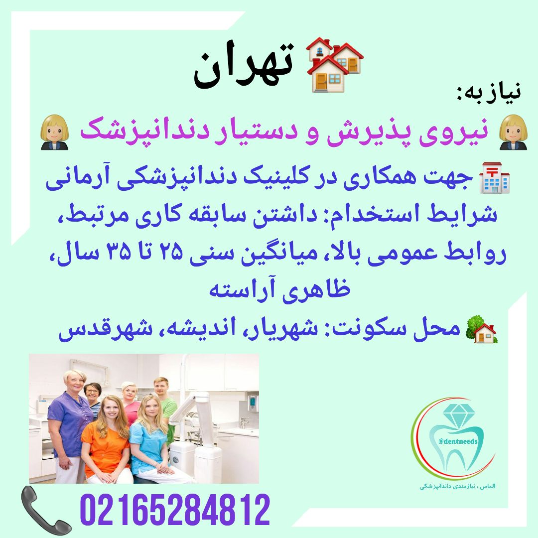 تهران، نیاز به نیروی پذیرش و دستیار دندانپزشک