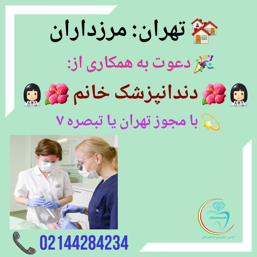 تهران: مرزداران، دعوت به همکاری از دندانپزشک خانم