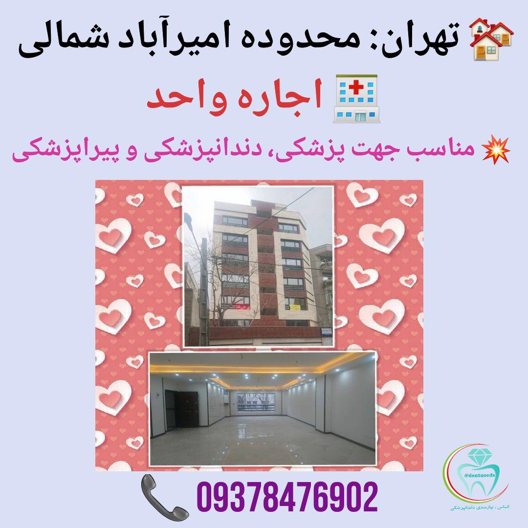 تهران: محدوده امیر آباد شمالی، اجاره واحد