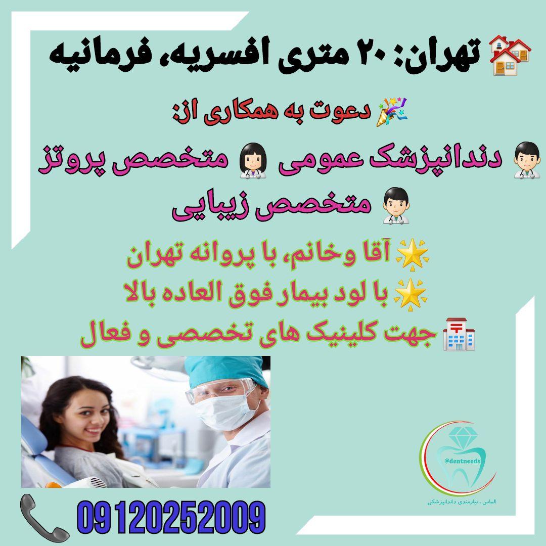 تهران: ۲۰ متری افسریه، فرمانیه، دعوت به همکاری از دندانپزشک عمومی، متخصص پروتز، متخصص زیبایی
