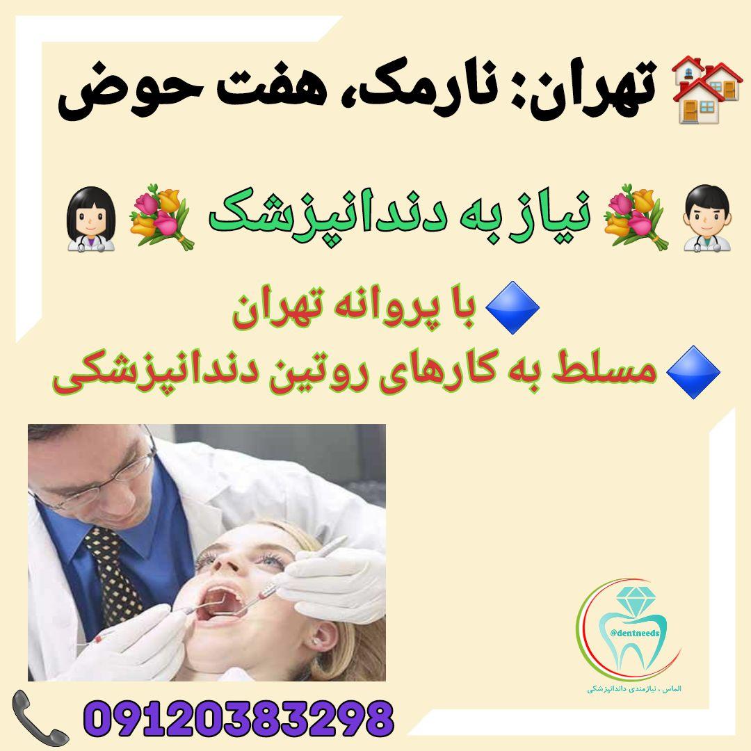 تهران: نارمک، هفت حوض، نیاز به دندانپزشک