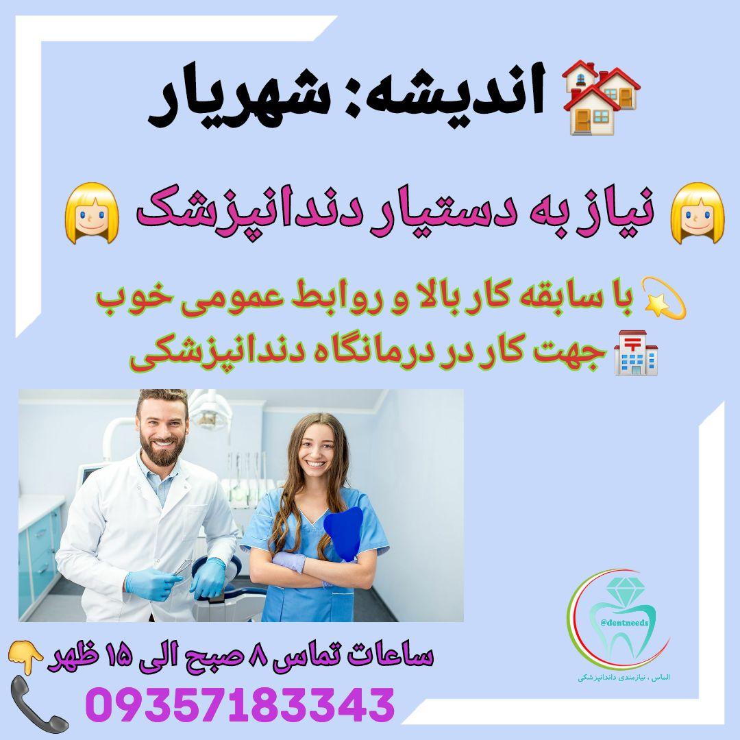 اندیشه: شهریار، نیاز به دستیار دندانپزشک