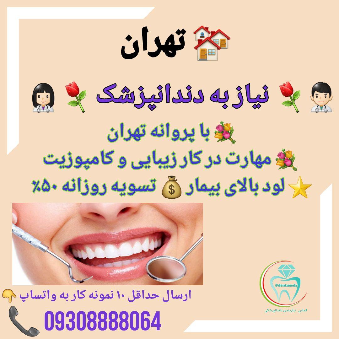 تهران،نیاز به دندانپزشک