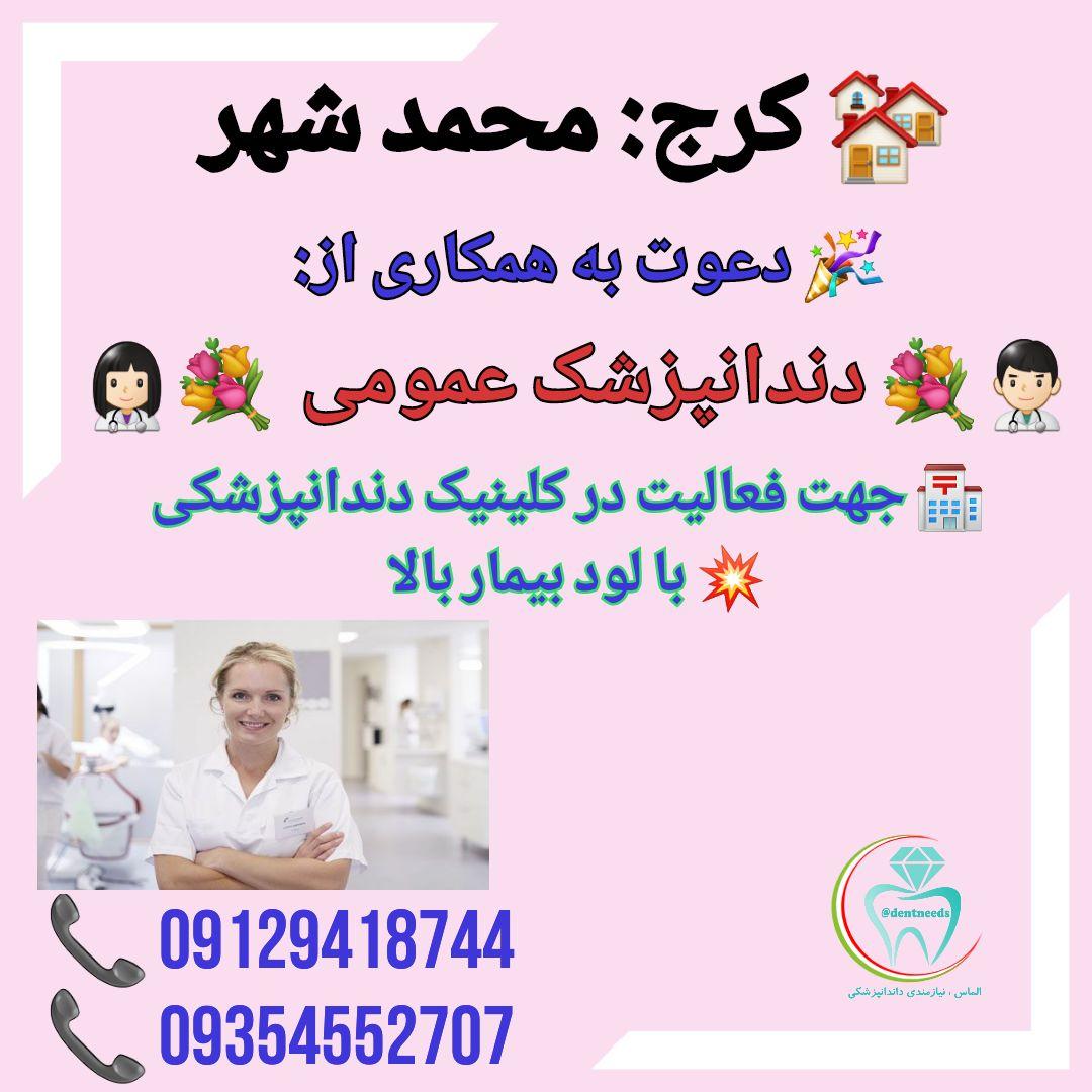 تهران: محمد شهر، دعوت به همکاری از دندانپزشک عمومی