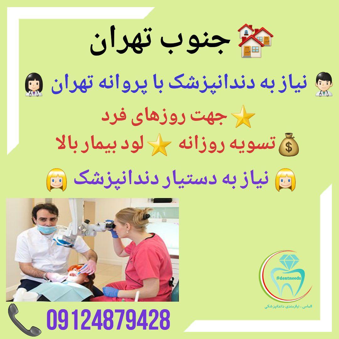 جنوب تهران ، نیاز به دندانپزشک، دستیار دندانپزشک