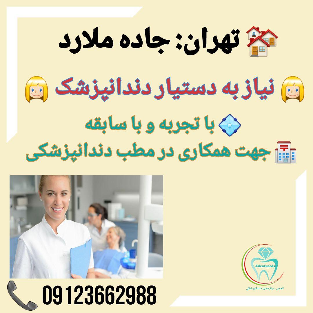 تهران: جاده ملارد، نیاز به دستیار دندانپزشک