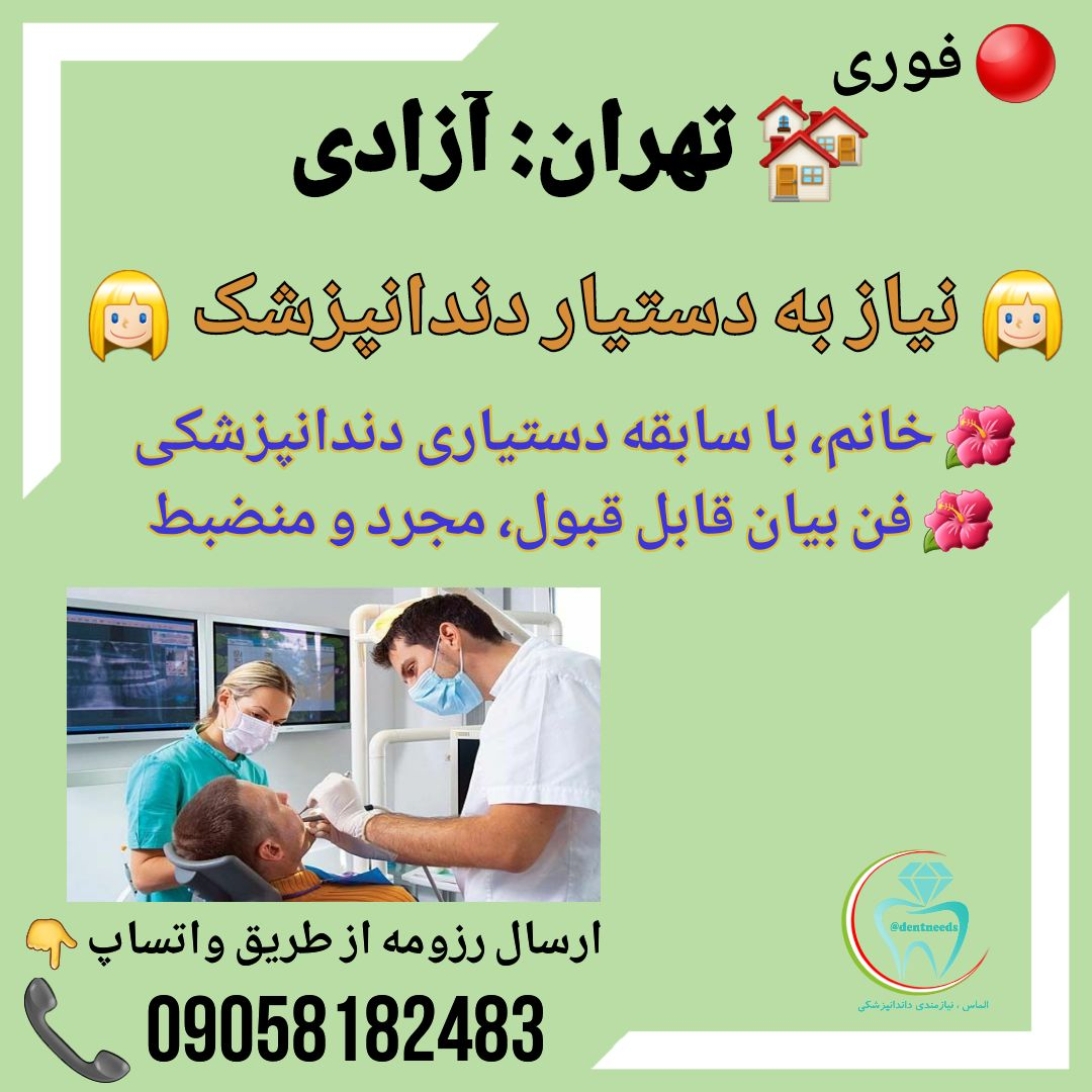 تهران: آزادی، نیاز به دستیار دندانپزشک