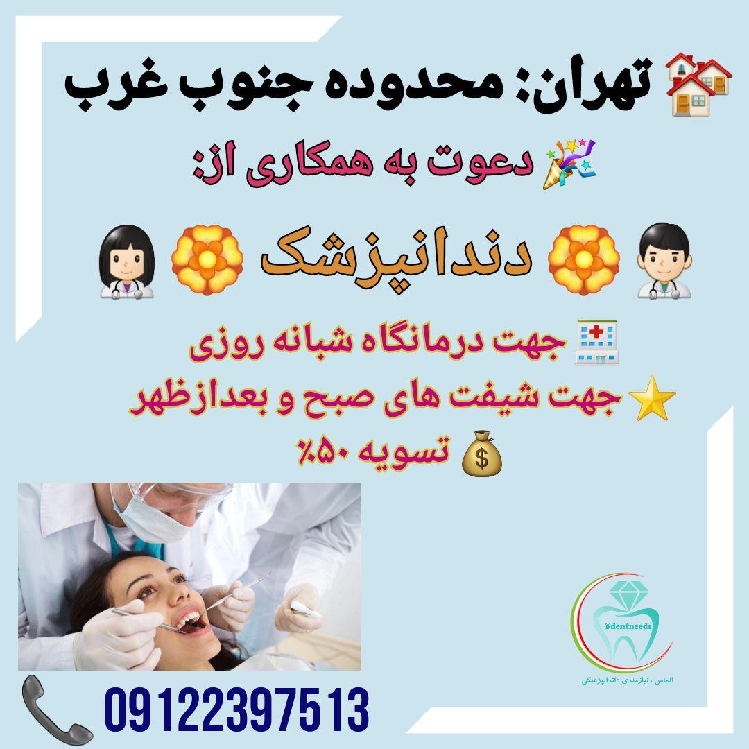 تهران: محدوده جنوب غرب، دعوت به همکاری از دندانپزشک
