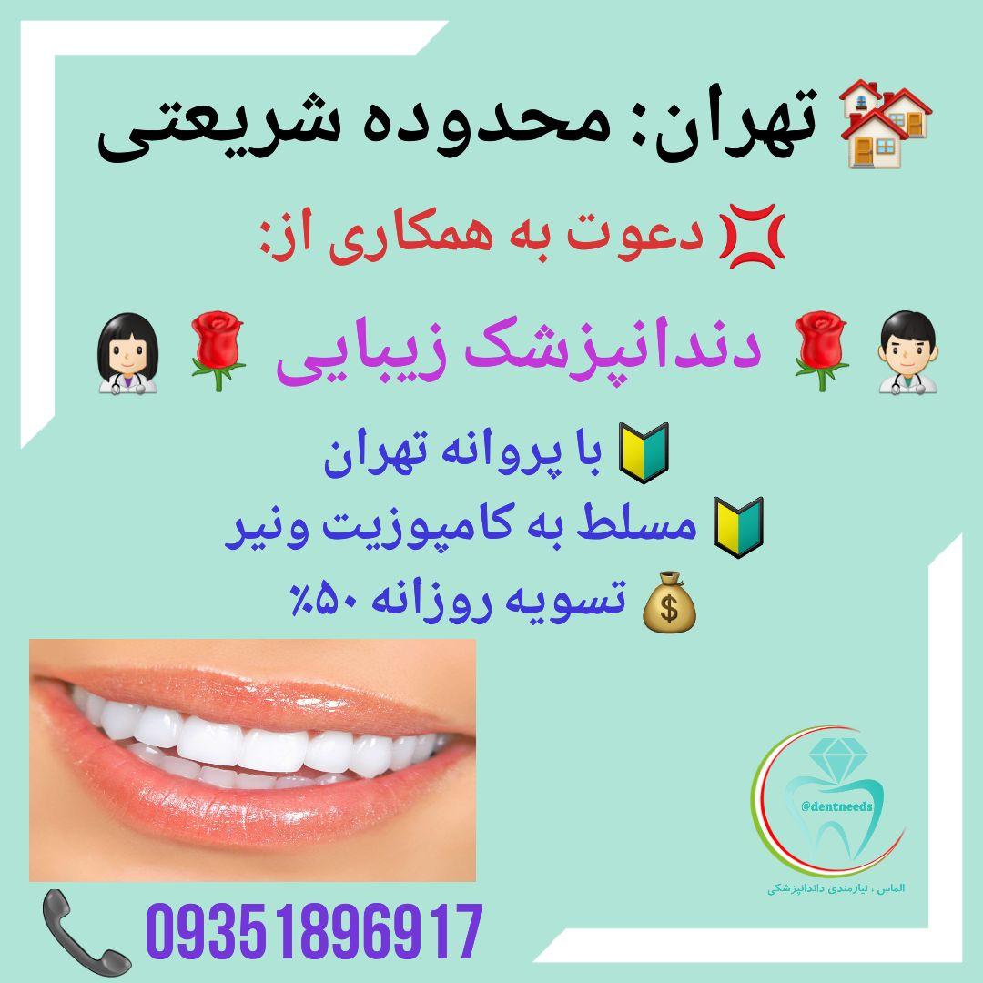 تهران: محدوده شریعتی، دعوت به همکاری از دندانپزشک زیبایی