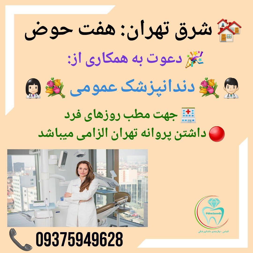 شرق تهران: هفت حوض، دعوت به همکاری از دندانپزشک عمومی