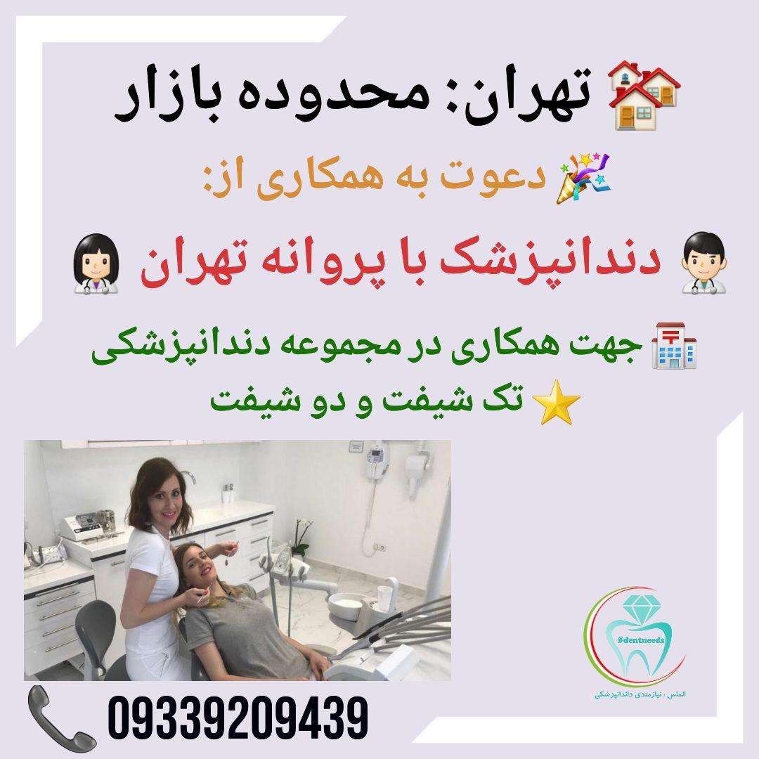 تهران: محدوده بازار، دعوت به همکاری از دندانپزشک