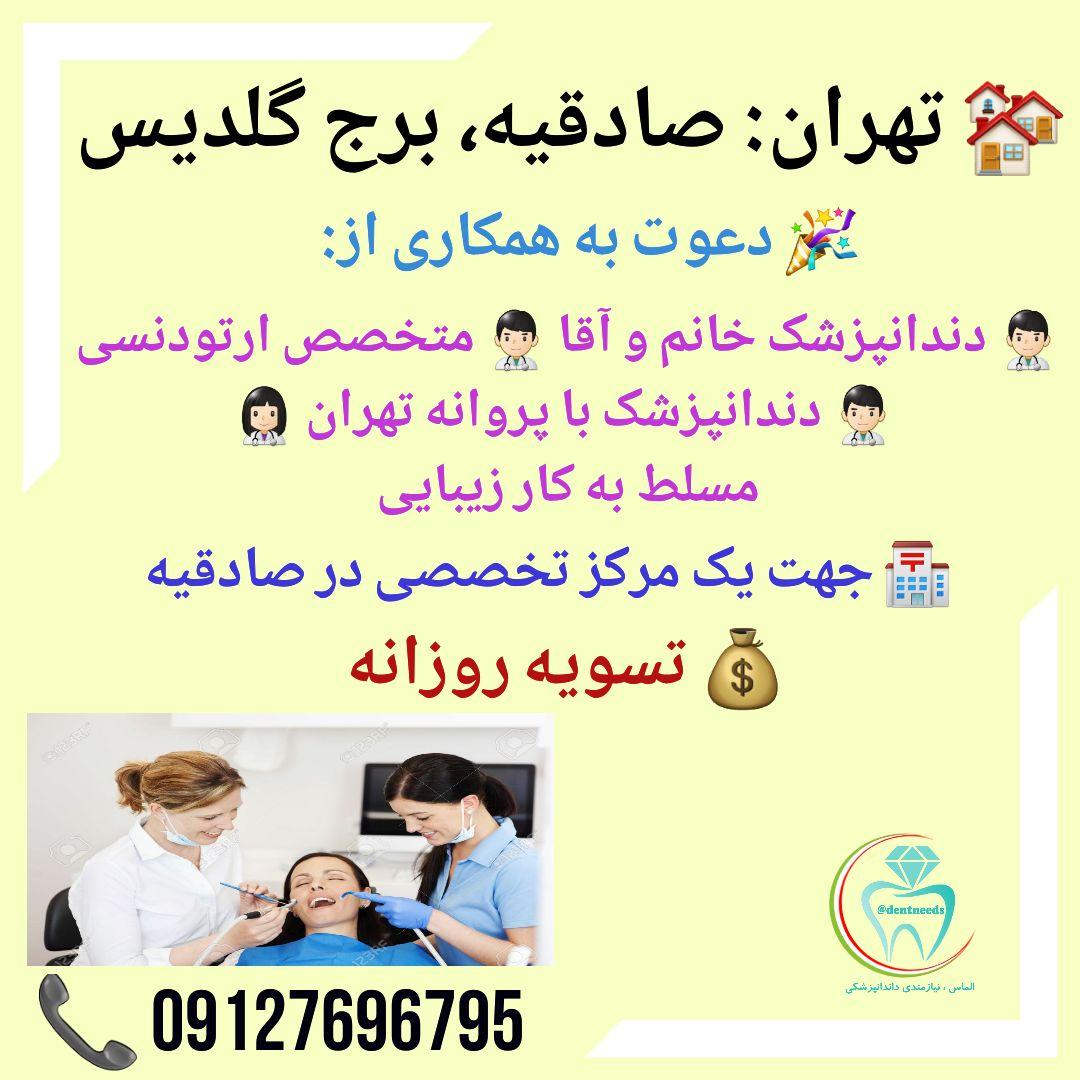 تهران: صادقیه، برج گلدیس، نیاز به دندانپزشک خانم و آقا، متخصص ارتودنسی، دندانپزشک با پروانه تهران
