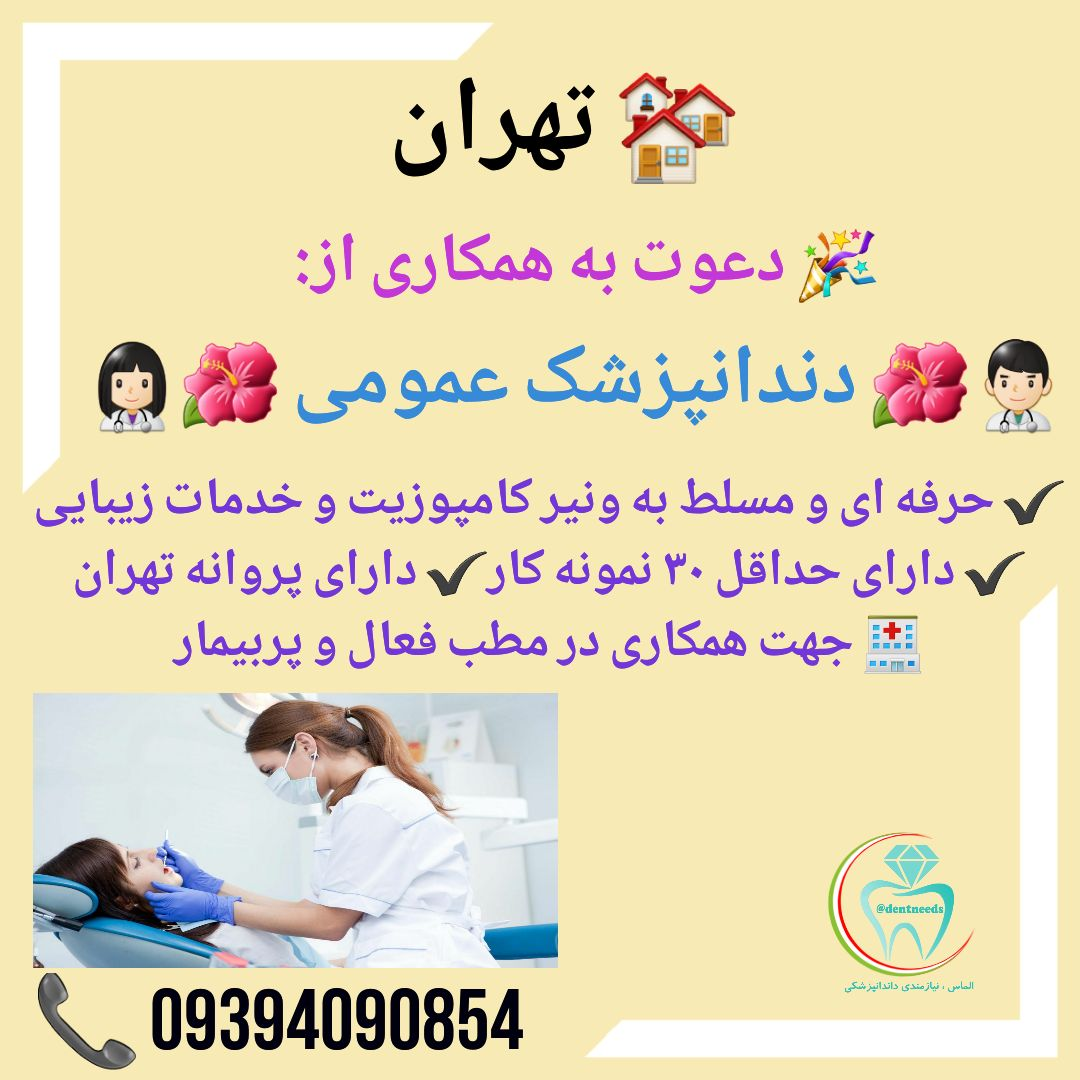 تهران، دعوت به همکاری از دندانپزشک عمومی