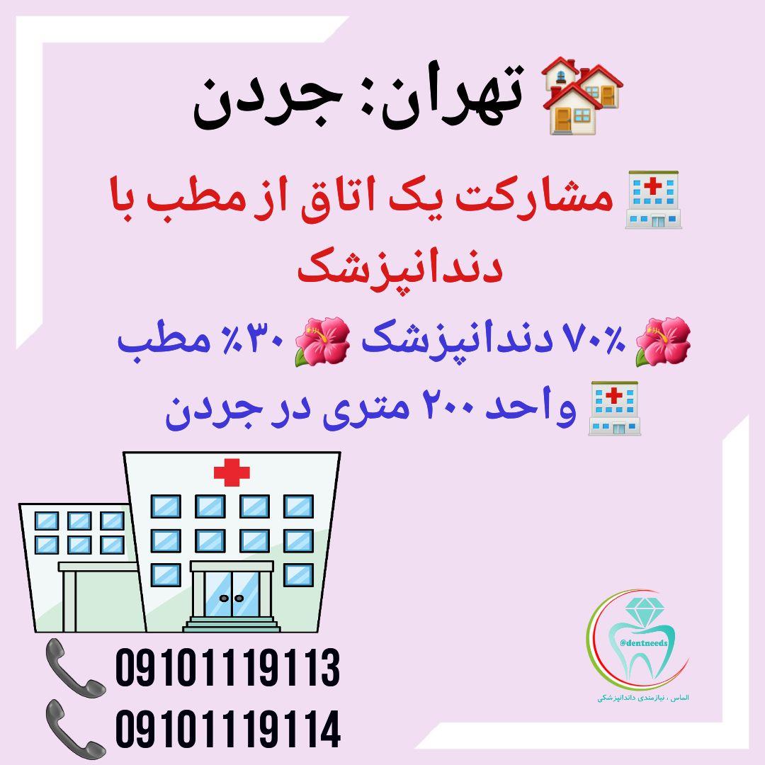 تهران: جردن، مشارکت یک اتاق از مطب با دندانپزشک