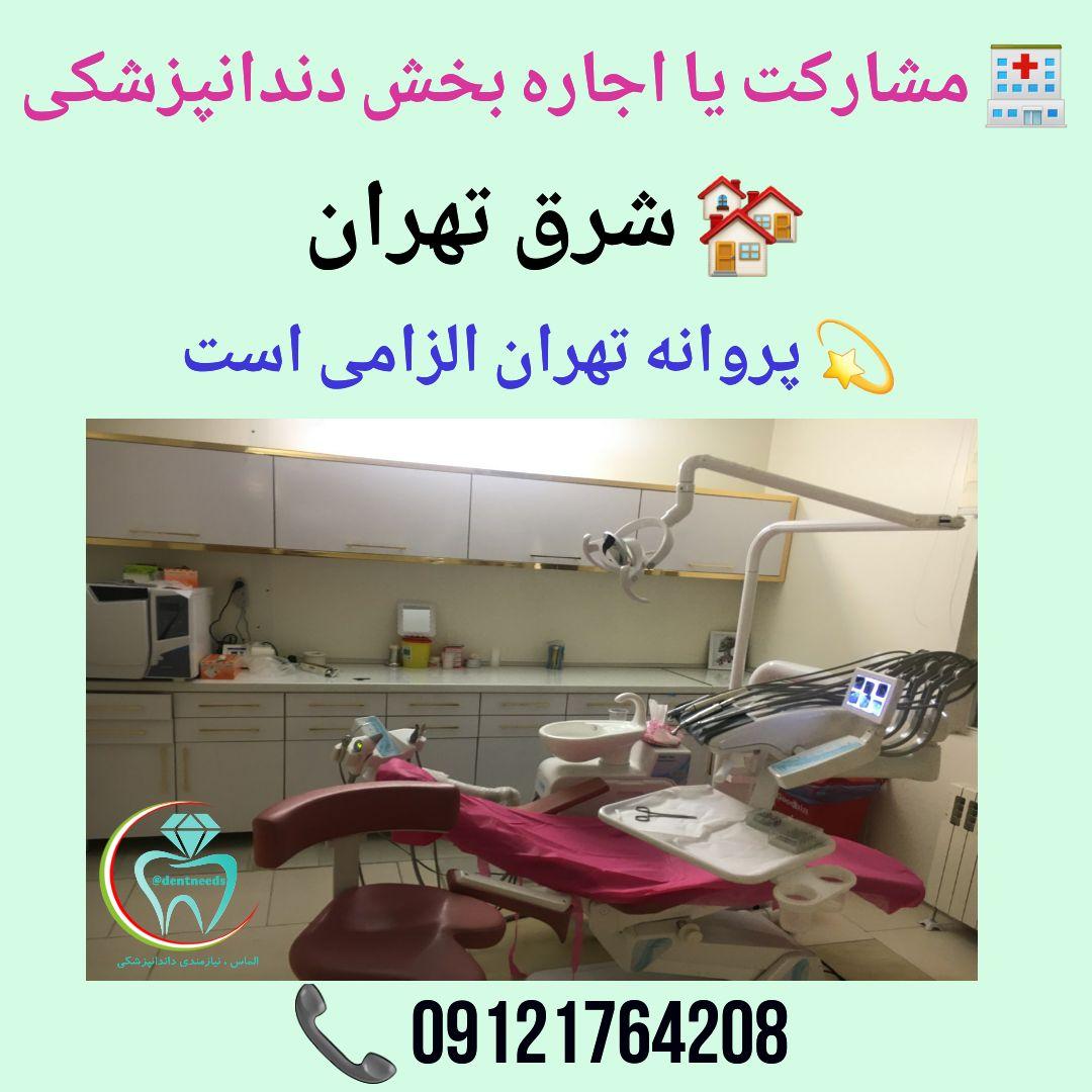 شرق تهران، مشارکت یا اجاره بخش دندانپزشکی