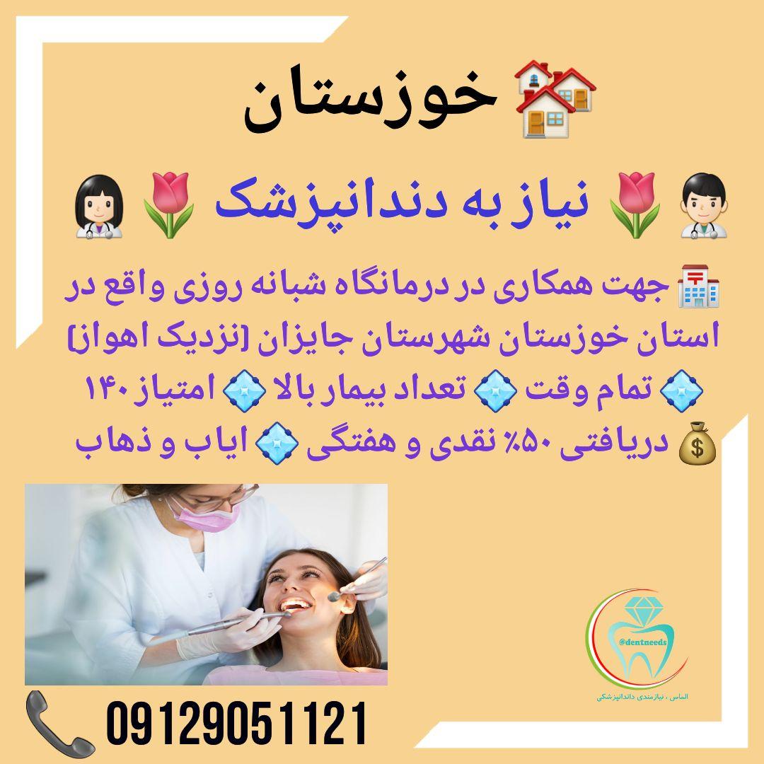 خوزستان، نیاز به دندانپزشک
