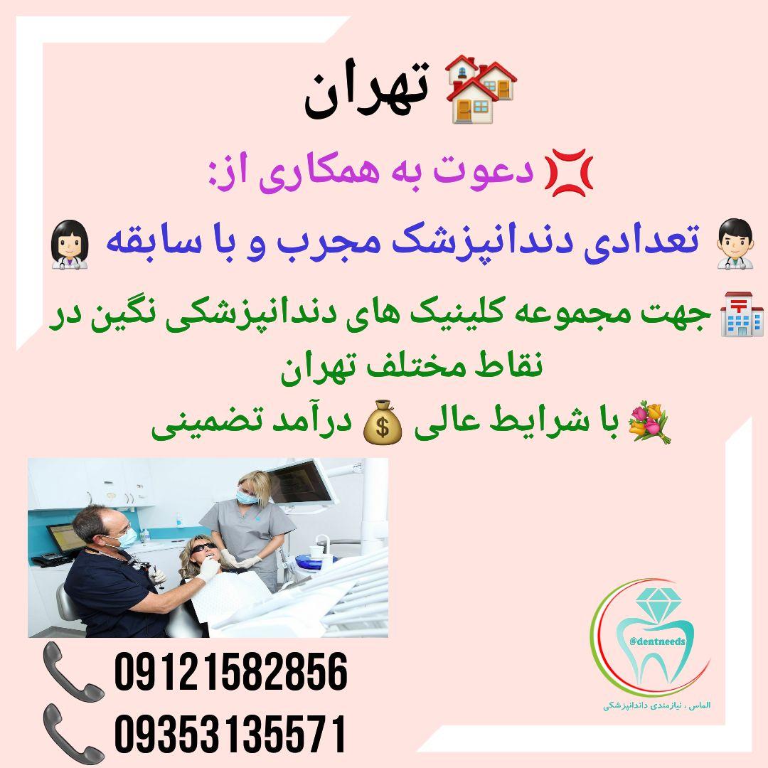 تهران،دعوت به همکاری از تعدادی دندانپزشک مجرب