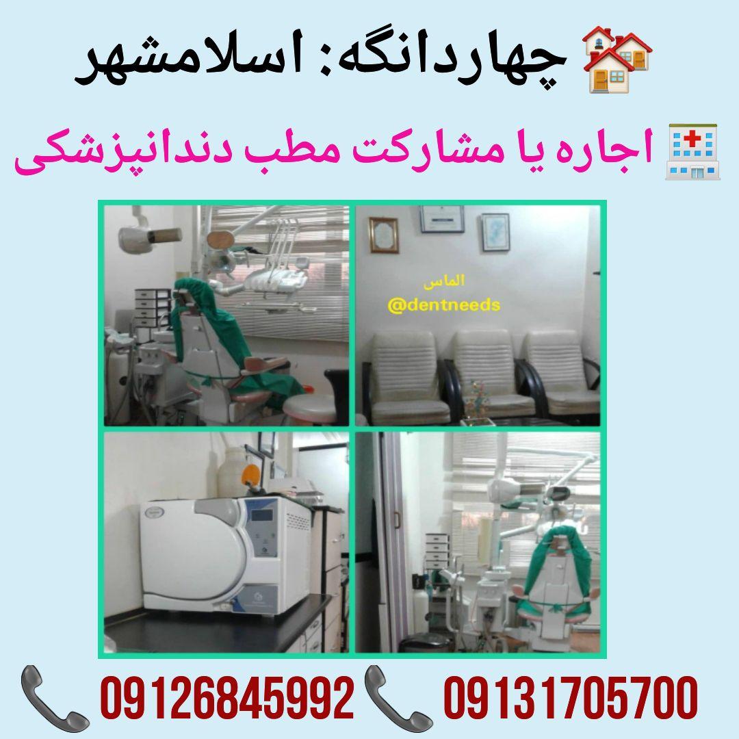 چهاردانگه: اسلامشهر، اجاره یا مشارکت مطب دندانپزشکی