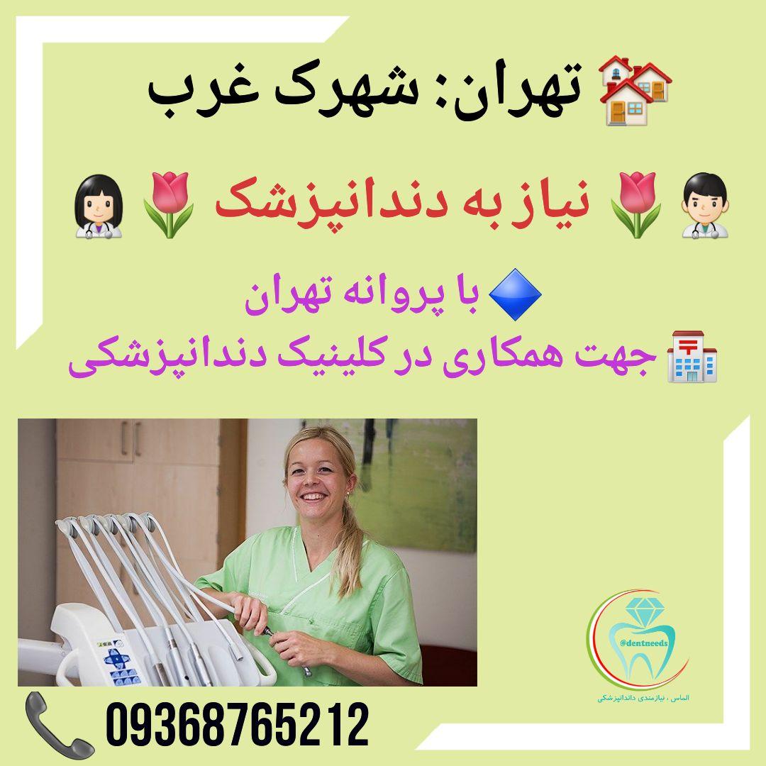 تهران: شهرک غرب، نیاز به دندانپزشک