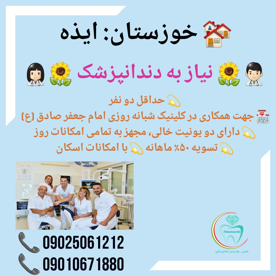 خوزستان: ایذه، نیاز به دندانپزشک