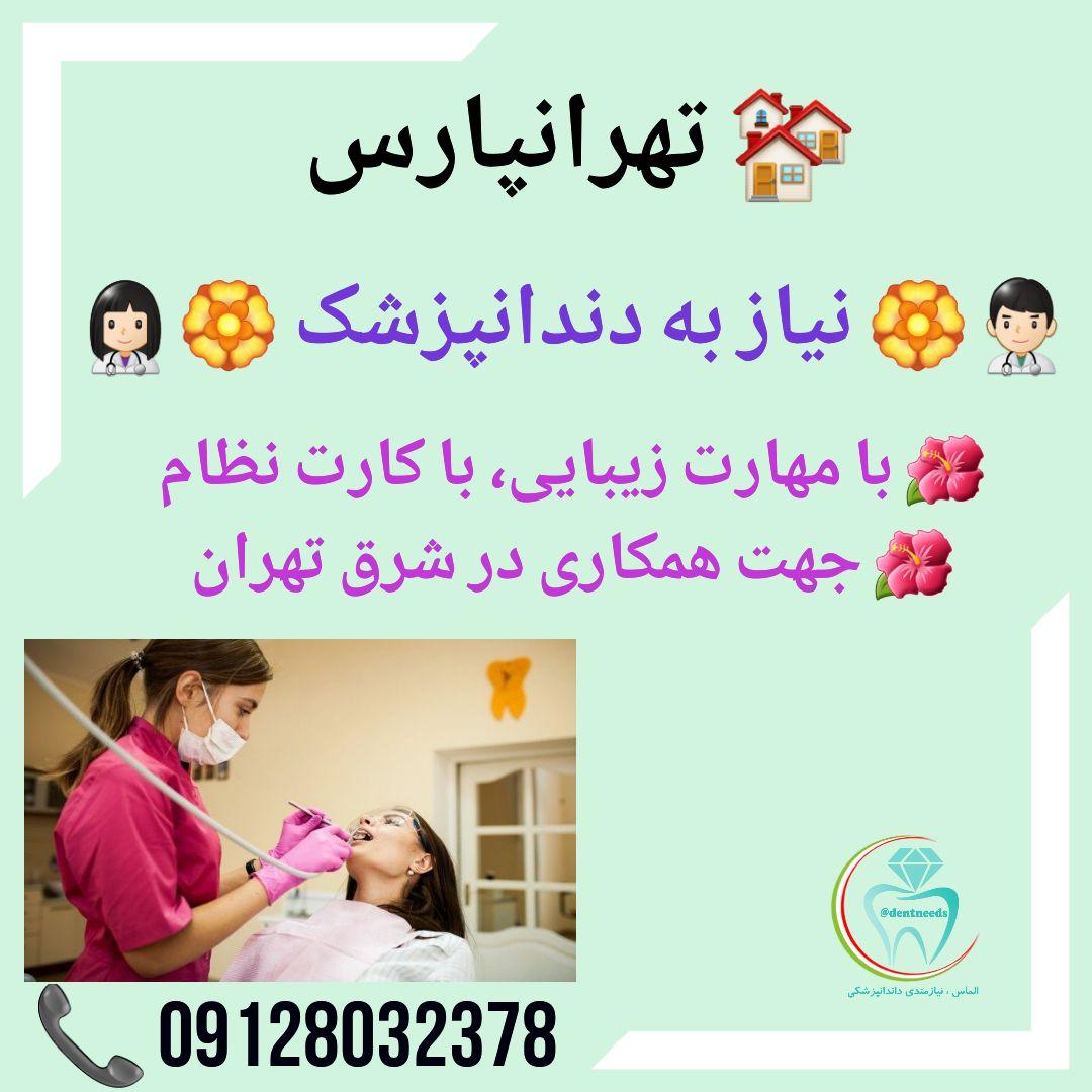 تهرانپارس، نیاز به دندانپزشک