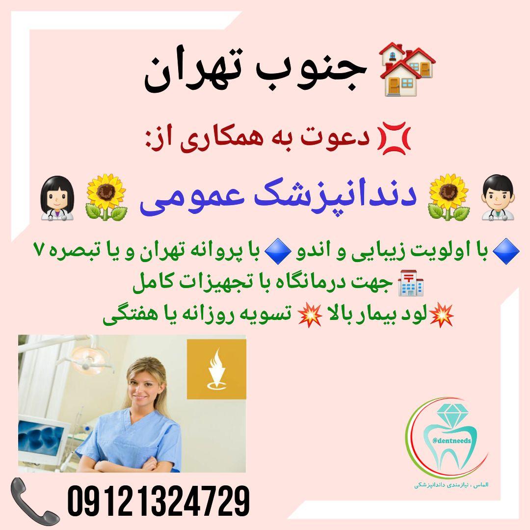 جنوب تهران، دعوت به همکاری از دندانپزشک عمومی