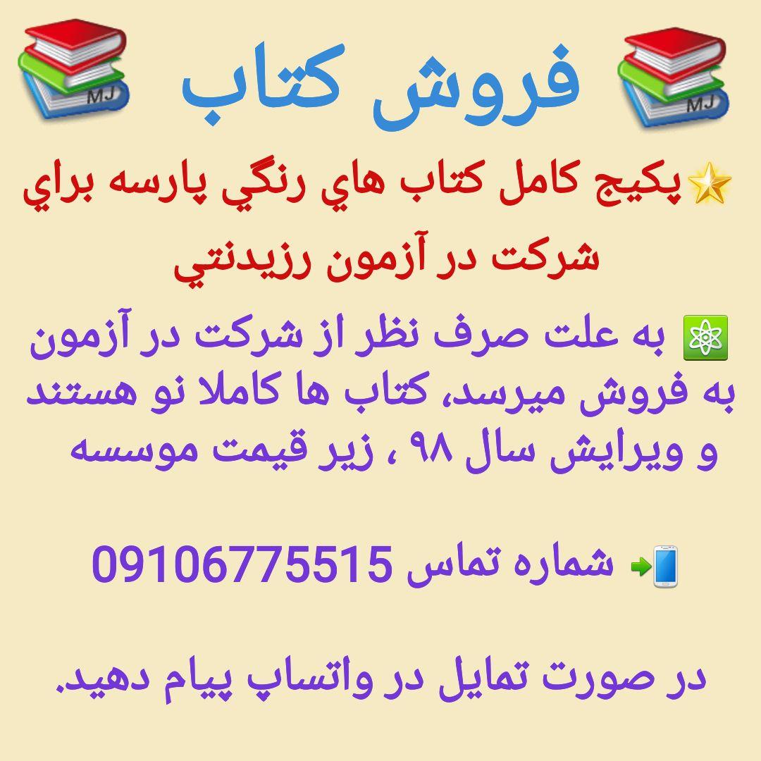فروش کتاب