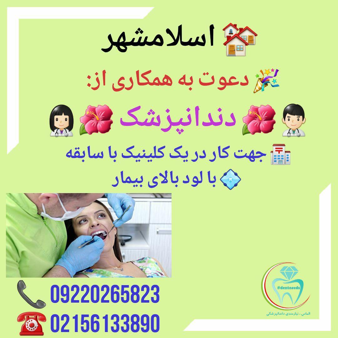 اسلامشهر،دعوت به همکاری از دندانپزشک