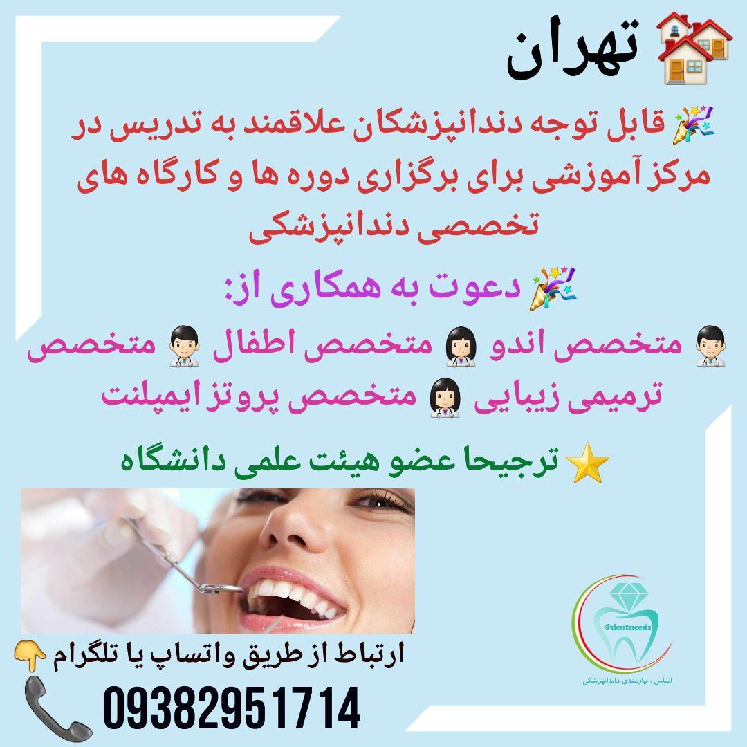 تهران، دعوت به همکاری از دندانپزشک، متخصص اندو، متخصص اطفال، متخصص ترمیمی زیبایی، متخصص پروتز ایمپلنت جهت تدریس